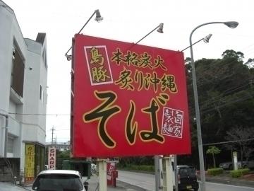 本格炭火炙り沖縄そば 島豚家