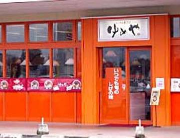 ゆめや イオン津山店