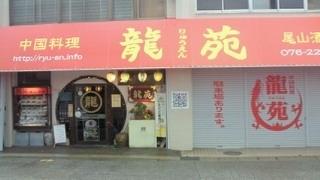 龍苑 尾山酒楼店