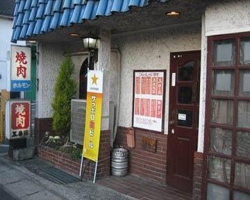 焼肉 五番館