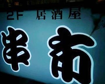 居酒屋 串市