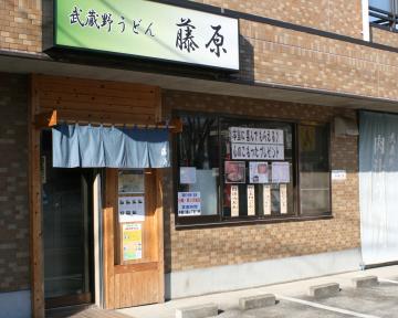 武蔵野うどん藤原 image