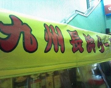 九州長浜ラーメン