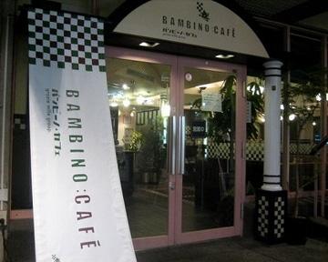 バンビーノ・カフェ