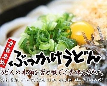 ぶっかけ亭本舗ふるいち 中島店