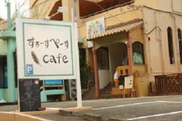 すろーすぺーすcafe