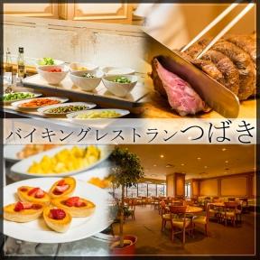 バイキングレストラン つばき ホテルオークラ新潟