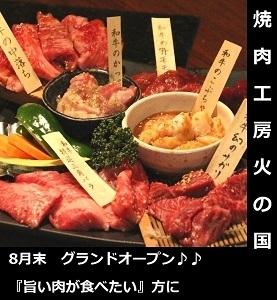 焼肉工房 火の国 浜松初生店