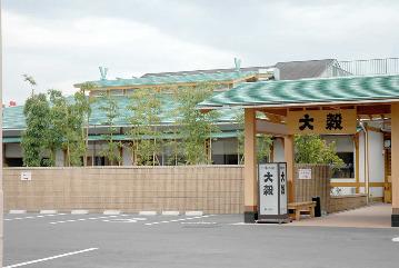大穀 鶴ヶ島店