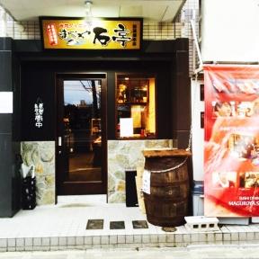 寿司ダイニング まぐろや石亭 新瑞橋本店
