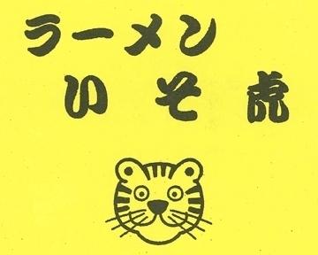 ラーメンいそ虎