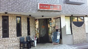 和らぎ酒房 隠家 小牧店