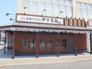 伊予製麺 明和店
