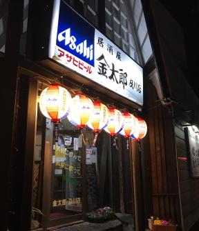 居酒屋 金太郎 本厚木及川店