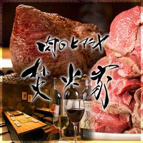 肉のヒマラヤ 焚火家 image