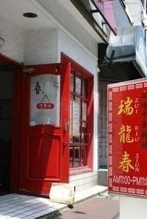 本場中華料理 瑞龍春