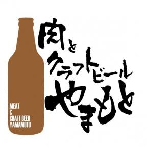 肉とクラフトビール やまもと 渋谷店 image