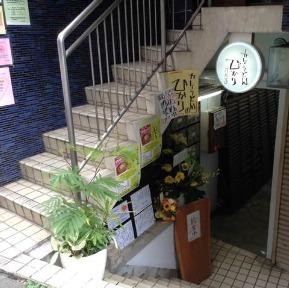 カレーうどん ひかり image