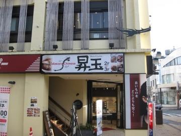 Odawara Chinese 昇玉