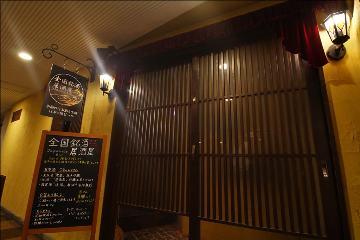 全国銘酒居酒屋 名古屋栄店