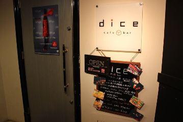 cafe&bar dice(ダイス) 栄