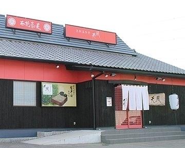 そば処天風納花店