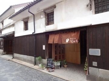 鞆の津ミュージアム+cafe