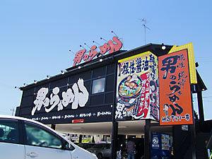 神戸ちぇりー亭 宝塚店