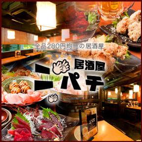 ニパチ 岐阜駅前店