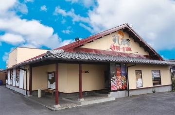 九州すし市場 荒尾店