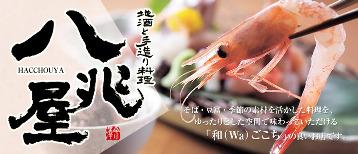 地酒と手造り料理 八兆屋 石川県庁前店