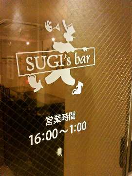 SUGI's bar