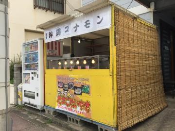 沖縄コナモン