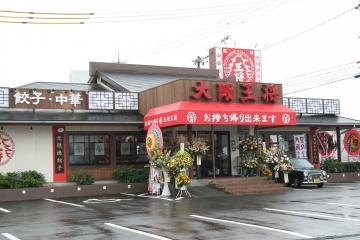 大阪王将 津山店