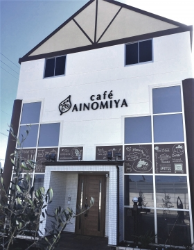 Cafe AINOMIYA
