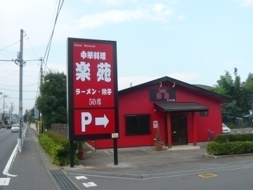 中華料理店 楽苑