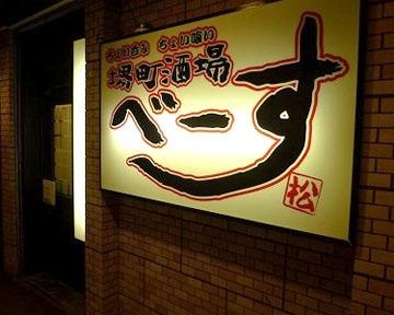 堺町酒場 べーす