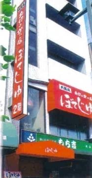 お好み焼の店ぼてじゆ