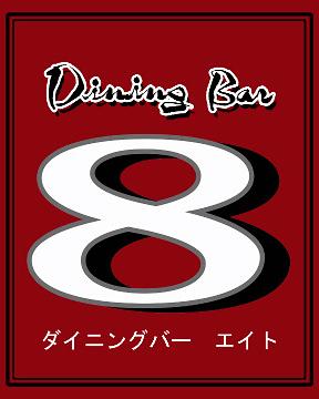 Dining Bar 8