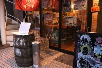 上野 きまぐれ酒場