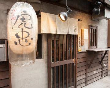 焼鳥×新潟地酒 虎忠 中野