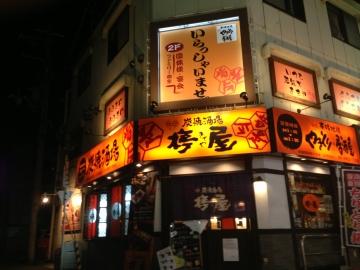 木亭屋 徳庵駅前店