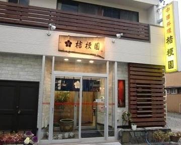 中華料理 桔梗園