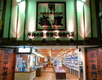 塩屋 平和通り店 image