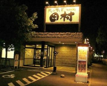 肉の割烹 田村 菊水元町店