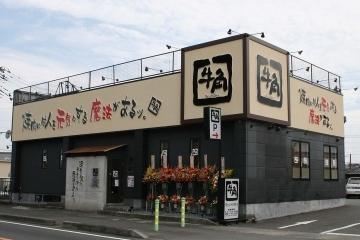 牛角富士久沢