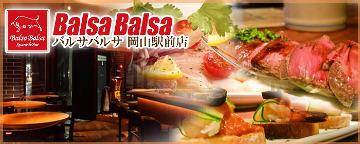 スペイン料理バル Balsa Balsa -バルサバルサ- 岡山駅前店