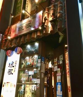 沖縄ダイニング 琉歌 上野店 本館