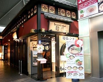 麺達 セントレア店