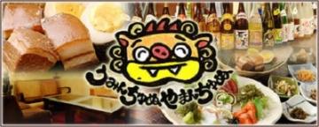 沖縄美食BAR うみんちゅぬ やまんちゅぬ